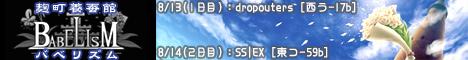 SS|EX C78:麹町養蚕館 バベリズム