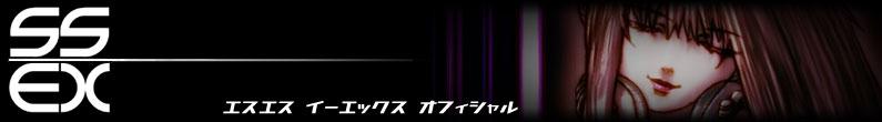 S S | E X Official