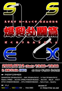 SS|EX 1/2 爆裂乱闘篇ミニ
